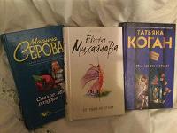 Отдается в дар Книги-детективы, фэнтэзи-серия Таня Гроттер и др.