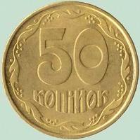 Отдается в дар 50 копеек. Украина