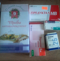 Отдается в дар Лекарства и трава