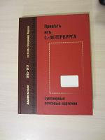 Отдается в дар Коллекционная книга «Привет из Петербурга. Сувенирные почтовые карточки»