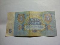 Отдается в дар 5 рублей СССР 1961г.