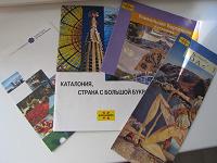 Отдается в дар Брошюры о Барселоне и Каталонии