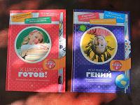 Отдается в дар две книжки по воспитанию деток дошкольников.
