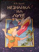 Отдается в дар Книга детям