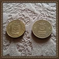 Отдается в дар Монеты Калач-на-Дону
