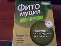 Отдается в дар Лекарство Фитомуцил