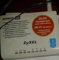 Отдается в дар WI-FI роутер ZYXEL KEENETIC 4G + 2 3G Модема