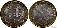 Отдается в дар монеты 10 рублей биметаллические: 55 лет Победы 2000 год, Приозёрск 2008 год.
