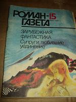 Отдается в дар Роман-газета ( 1991 г)