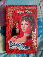 Отдается в дар Книга Ширли Басби «Возьми мое сердце»