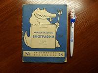 Отдается в дар Библиотека крокодила