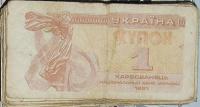 Отдается в дар Для коллекции, начинающим коллекционерам бон Украины
