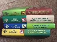 Отдается в дар Книги про Адриана Моула