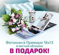 Отдается в дар Код на бесплатную печать книги Printbook