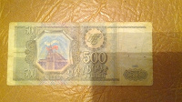 Отдается в дар 500 рублей 1993 года
