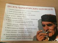 Отдается в дар Открытка из Черногории