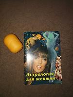 Отдается в дар Маленькая книжечка Астрология для женщин