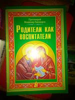 Отдается в дар Православным