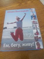 Отдается в дар Книга Юлии Высоцкой