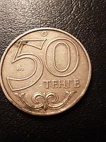 Отдается в дар Монета Казахстан