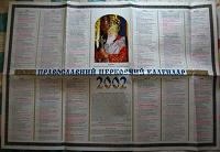 Отдается в дар бумажное православное