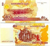 Отдается в дар Бона Камбоджа, 50 риелей 2002 год. UNC Пресс.