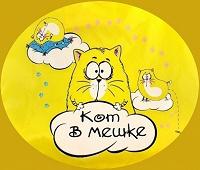 Отдается в дар Сахарный кот в мешке
