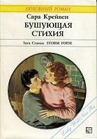 Отдается в дар Книги серии «Любовный роман»