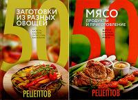 Отдается в дар Кулинарные книги из серии 50 рецептов.