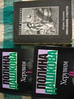 Отдается в дар книга детектив, роман, обложки, библия