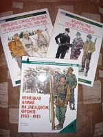 Отдается в дар книги про немецкую армию