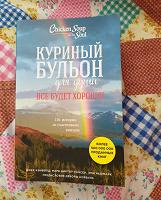 Отдается в дар Книга из серии «Куриный бульон»