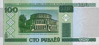Отдается в дар Банкнота Беларуси 100 рублей 2000 года