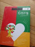 Отдается в дар Книга «Йога сердца»