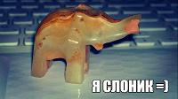 Отдается в дар Слоник из оникса