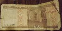 Отдается в дар Бона республика Беларусь 2000г