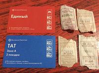 Отдается в дар Проездные и билетики в коллекцию