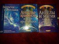 Отдается в дар Книги об Ангелах