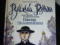 Отдается в дар Русский роман