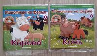 Отдается в дар Детские журналы «Животные на ферме» номера 1 и 2
