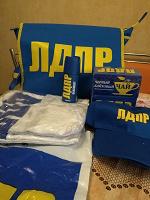 Отдается в дар Подарочный набор от партии ЛДПР