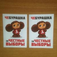 Отдается в дар Наклейка «Чебурашка за честные выборы»