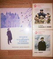 Отдается в дар Детские книги про Ленина
