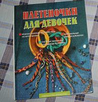 Отдается в дар Детская книга по рукоделию