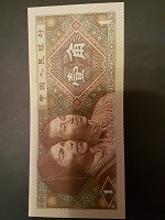 Отдается в дар Купюра Китая