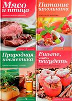 Отдается в дар Книги из серии Кладовая здоровья.