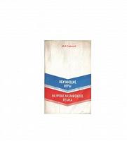 Отдается в дар Книга Обучающие игры на уроке английского