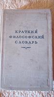 Отдается в дар Книга Краткий философский словарь