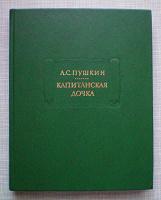 Отдается в дар Книга о «Капитанской дочке» А.С.Пушкина