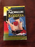 Отдается в дар Людмила Милевская «Карманная женщина»